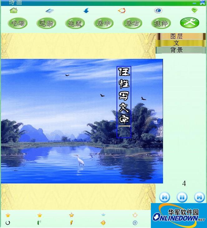 任性动图GIF图片制作软件