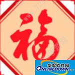 福字图案大全(可...
