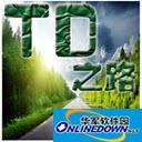 TD之路【攻略】...