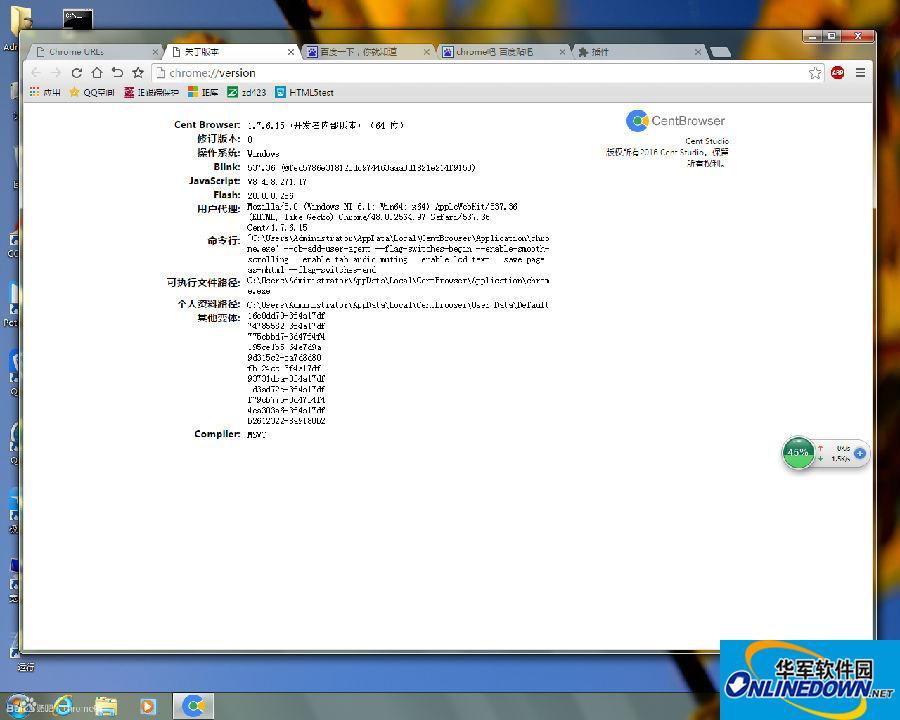 百分浏览器64位电脑版