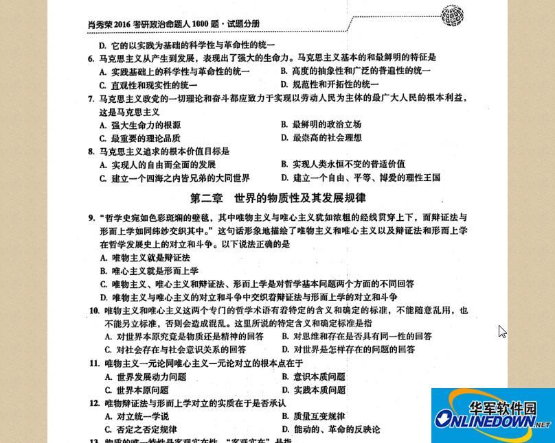 肖秀荣考研政治命题人1000题