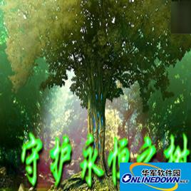 守护永恒之树【隐藏英雄密码】 8.7