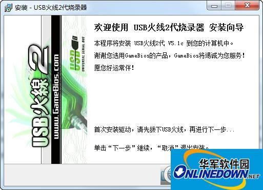 USB火线2代烧录器