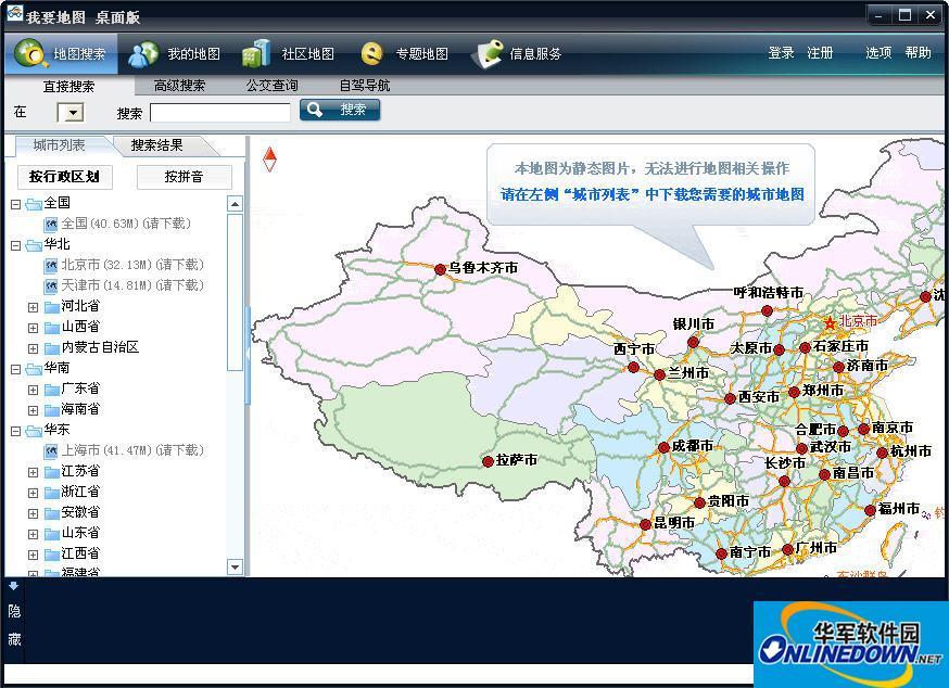 中国电子地图(我要地图)