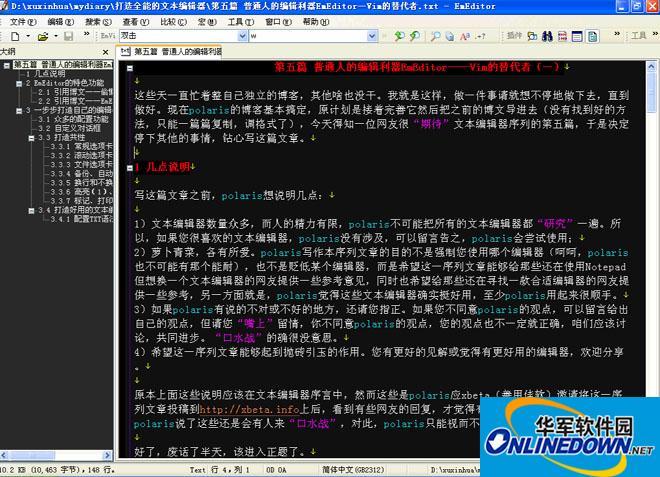 EmEditor Pro(文本编辑器)