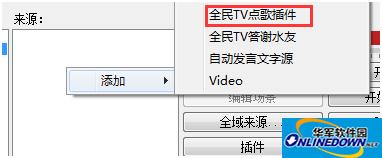 全民TV点歌插件
