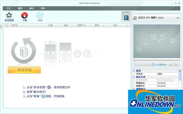 手机电影转换工具(Any Video Converter Free)