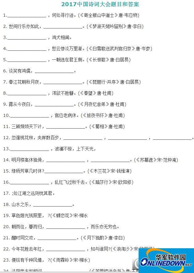 2017中国诗词大会第二季古诗及点评题目题库