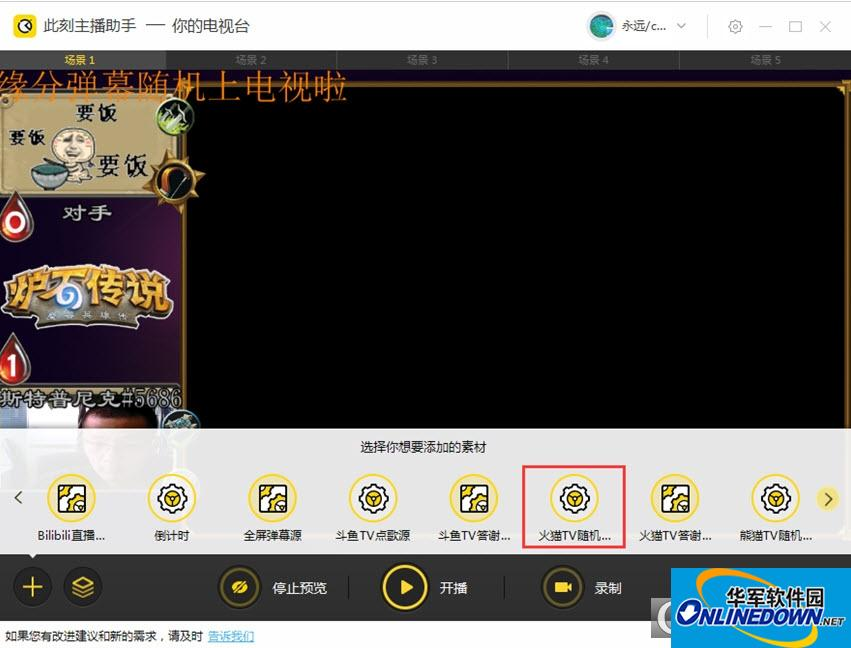 小葫芦火猫TV随机弹幕插件