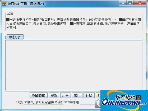 专业的内网端口映射软件