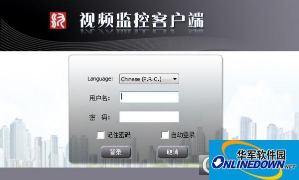 汉邦高科远程视频监控软件