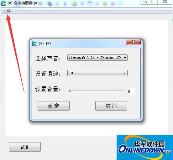 文本转语音朗读软件