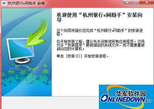 杭州银行e网助手