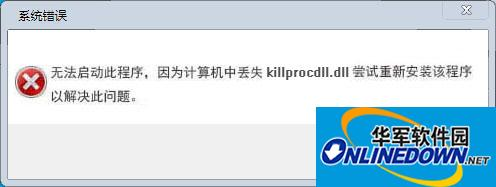killprocdll.dll文件64位