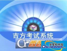 吉方教育考试系统