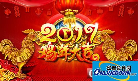 2017年小年新春快乐祝福动态图片