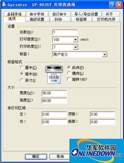 佳博GP1125T打印机驱动