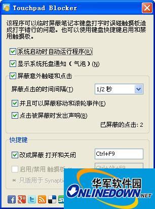 关闭笔记本触摸屏(Touchpad Blocker)