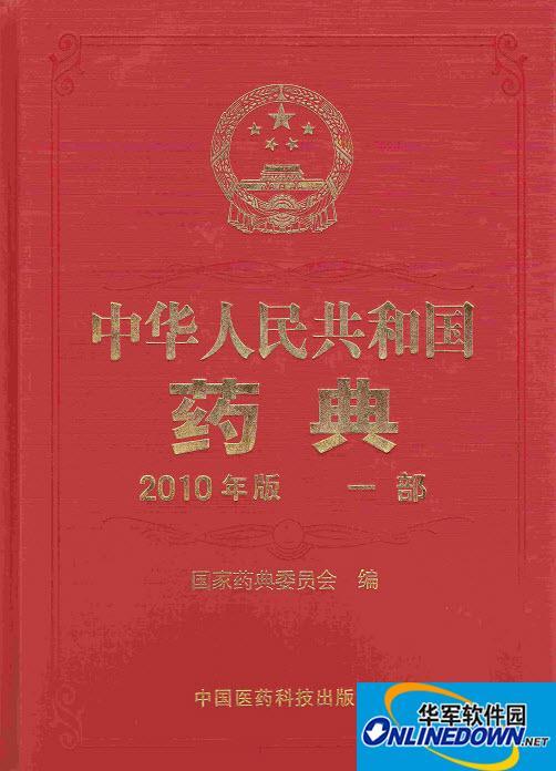 中国药典2010第一部