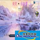 剑灵仙轩缘Online【隐藏英雄密码】 PC版
