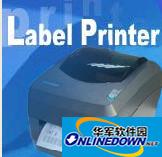 北洋btp-l42打印机驱动 1.30 官方最新版