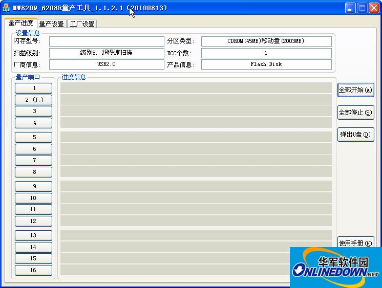 迈科微U盘量产工具 mxt8208/6208E