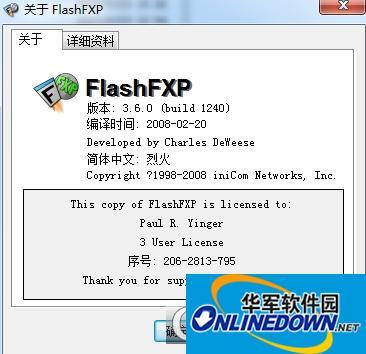 FlashFXP精简美化版