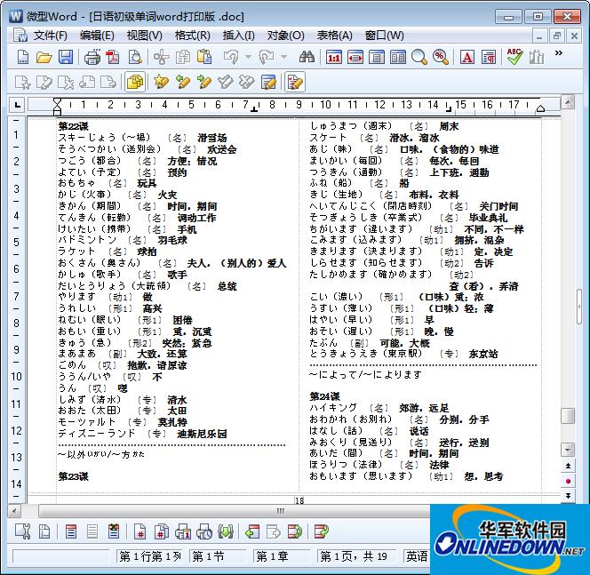 日语初级单词汇总表