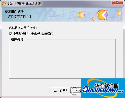 上海证券钱龙金典版网上行情系统