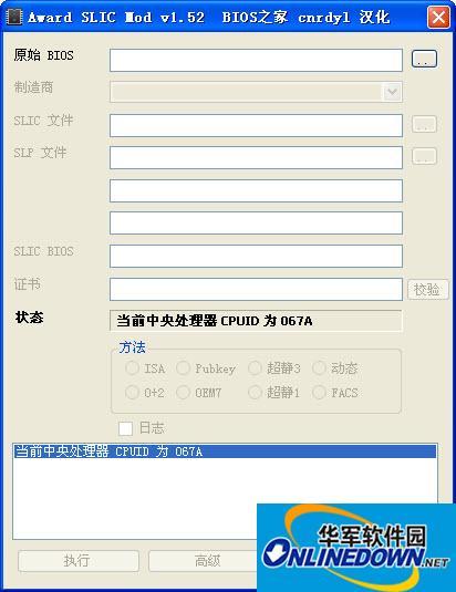AWARD BIOS自助修改工具(AwardTool)