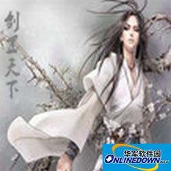 剑罡天下v1.0.31三刀奥义【攻略】 PC版