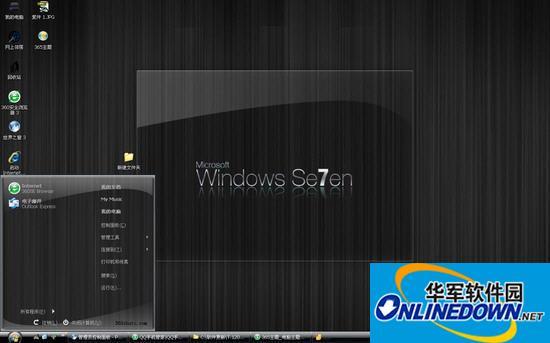 XP高仿Win7黑色主题