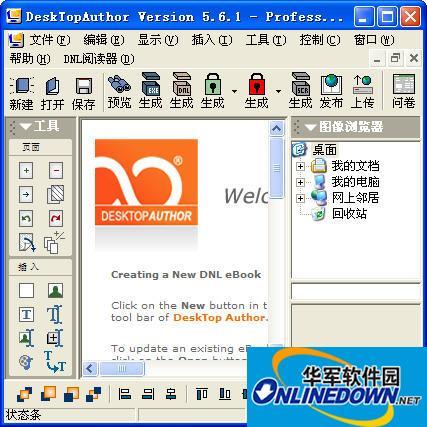 翻页电子书制作软件(desktop author)