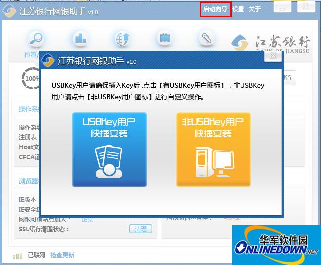 江苏银行网银助手