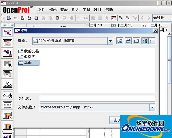 OpenProj mpp格式文件打开工具
