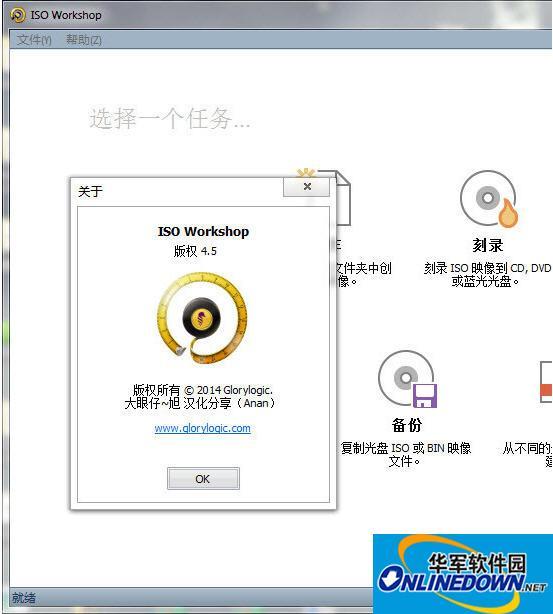 光盘映像工具(ISOWorkshop)