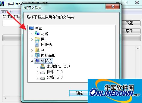 白牛HTTP文件下载器