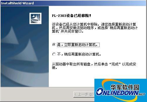 USB全站仪器数据线驱动程序