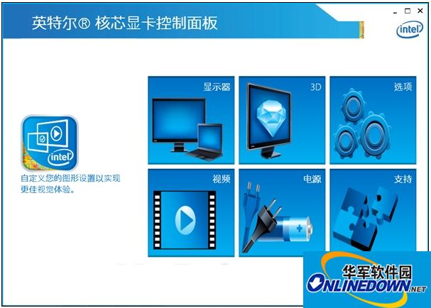 英特尔HD 2500/4000集显最新驱动