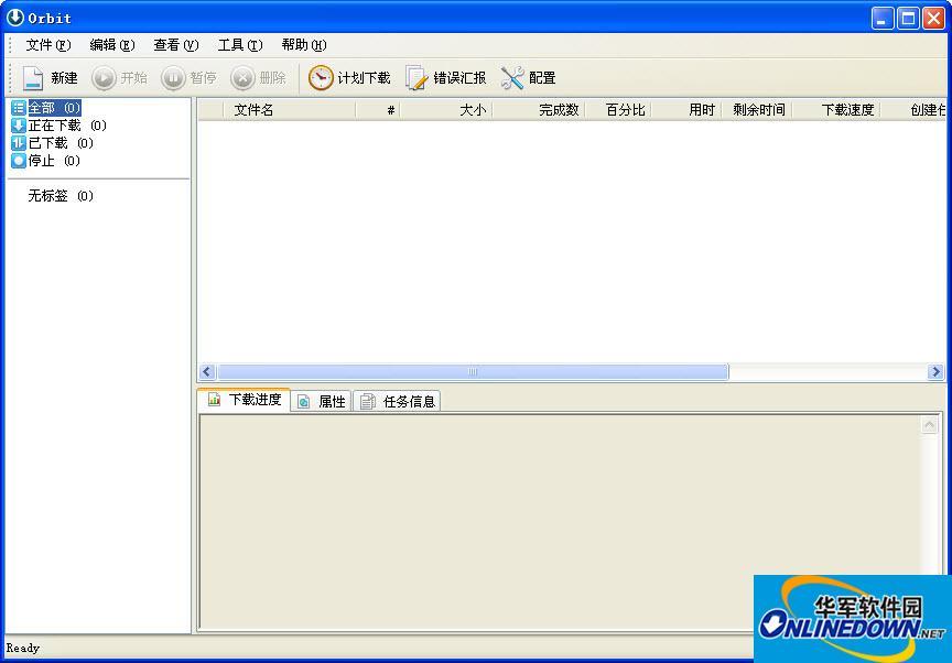 可取代迅雷的下载工具(Orbit Downloader)