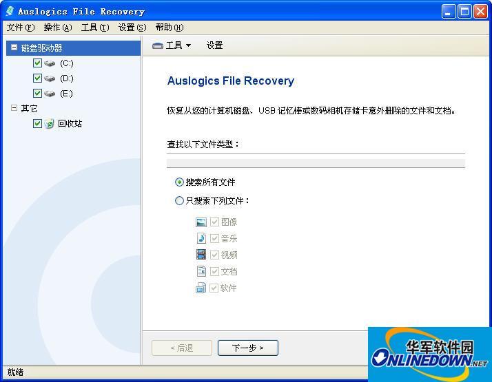 相机照片恢复软件Auslogics File Recovery