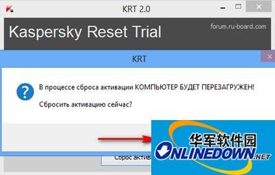 卡巴斯基2015无限试用激活补丁(Kaspersky Reset Trial)