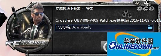 cf穿越火线v4.0.8-v4.0.9升级补丁