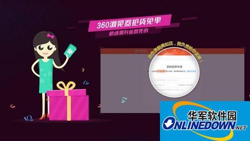 360浏览器双11抢货专版
