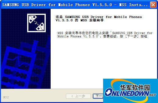 三星i9300USB驱动(SAMSUNG USB Driver for Mobile Phones)