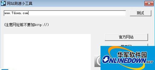 网站测速软件