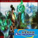 成仙之路2.3【隐藏英雄密码】 PC版