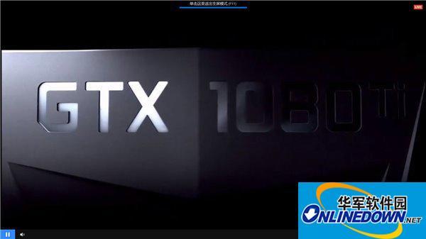 NVIDIA GeForce 1080Ti显卡驱动