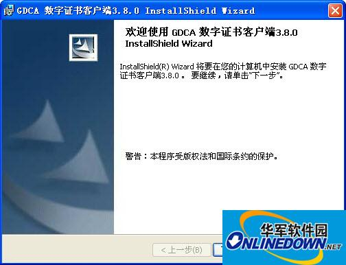 广东CA USBKey数字证书驱动程序