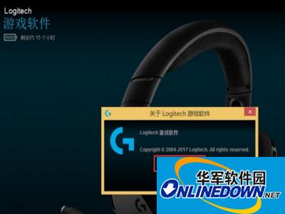 罗技G533无线游戏耳机驱动